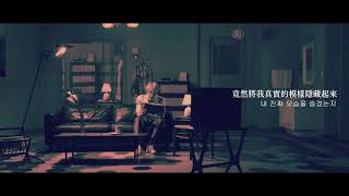 【韓繁中字】BTS 防彈少年團 - Epiphany