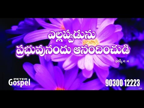 యేసుని వదలవద్దు - Telugu Audio Messages 2017
