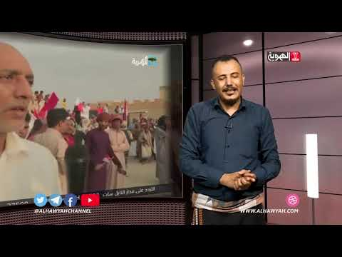 خبر وعلم | حضرموت حلبة صراع | قناة الهوية