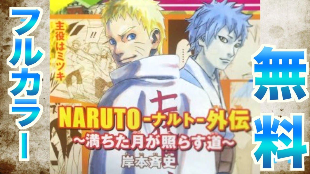 Naruto ナルト 外伝満ちた月が照らす道掲載記念コミックス