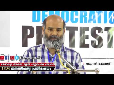 Demoratic Protest | ജനാതിപത്യ പ്രതിഷേധം | ഡോ.സി മുഹമ്മദ് | ISM Kottakkal