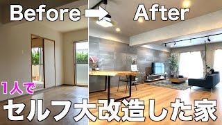 【劇的リフォーム】某人気YouTuber宅を訪問!築30年の3LDKをDIYでフルリノベーションした家が凄すぎた。