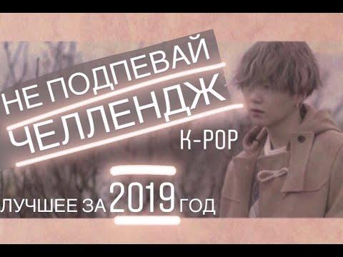 ПОПРОБУЙ НЕ ПОДПЕВАТЬ ЧЕЛЛЕНДЖ K POP вер. 2019//TRY DO NOT TO SING CHALLENGE K-POP Ver.
