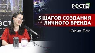 ЛИЧНЫЙ БРЕНД - ЭТО НЕ РОСКОШЬ, А НЕОБХОДИМОСТЬ. ЮЛИЯ ЛОС на РОСТ FM