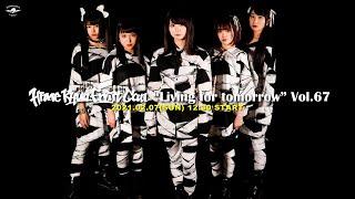 """【生配信】ひめキュンフルーツ缶定期公演2021 """"Living for tomorrow"""" Vol.67"""