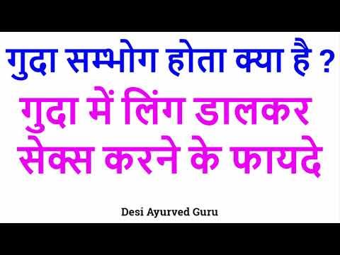 गुदा में लिंग डालकर सेक्स करने के फायदे # Health Education Tips In Hindi