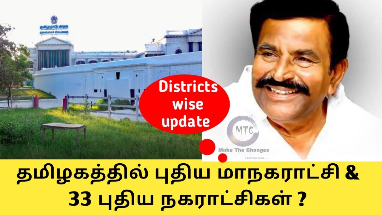 Proposed Corporation and municipality in Tamilnadu | Nagercoil corporation limit expansion |kn nehru