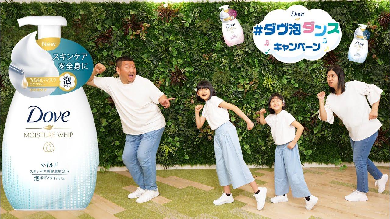 ダヴ泡ダンス☆家族みんなで踊ってみた♪himawari-CH