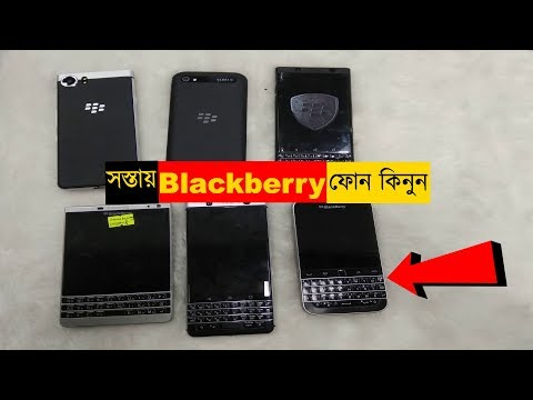 Used Blackberry Phone Cheap Price In 🇧🇩 | Best Place To Buy Used Blackberry Phone In Dhaka 2018