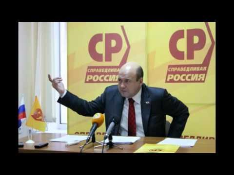 Справедливая Россия Рязань Пупков С.В. 10.2.2016
