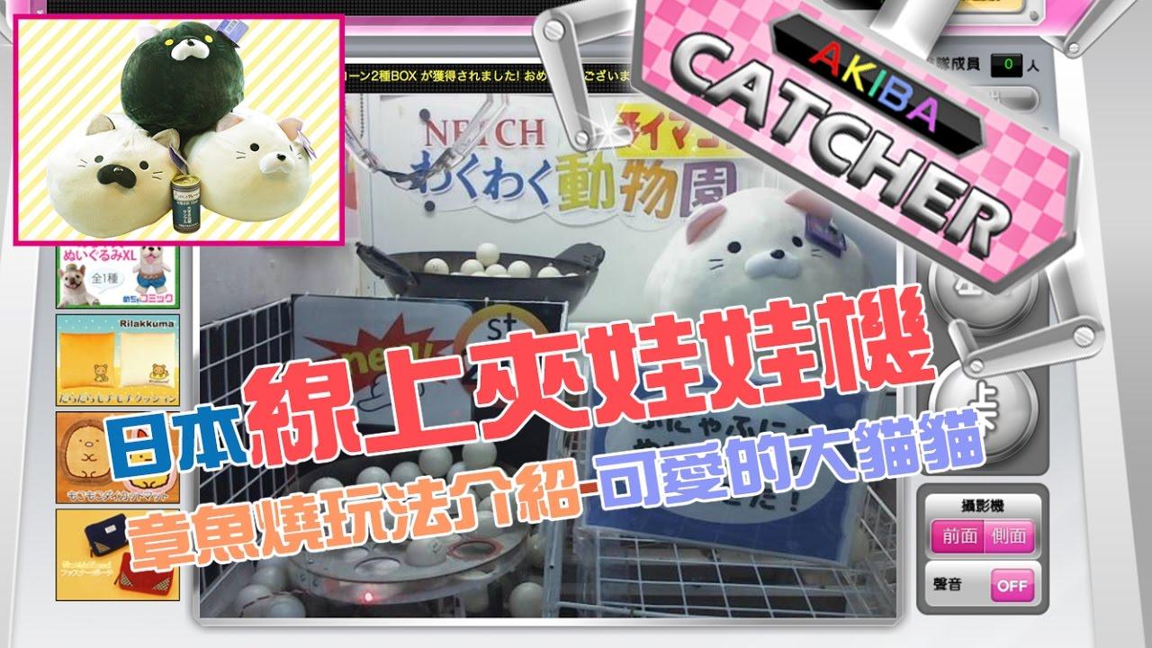 日本線上夾娃娃機-Akiba catcher 章魚燒玩法介紹 可愛大貓入手 [Chloe克蘿伊] - YouTube