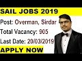 SAIL Recruitment 2019 || Overman & Mining Sirdar Vacancy || Rojgar Avsar Daily February 13, 2019