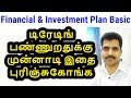 Financial and Investment Planning BASIC in TAMIL | Tamil Share