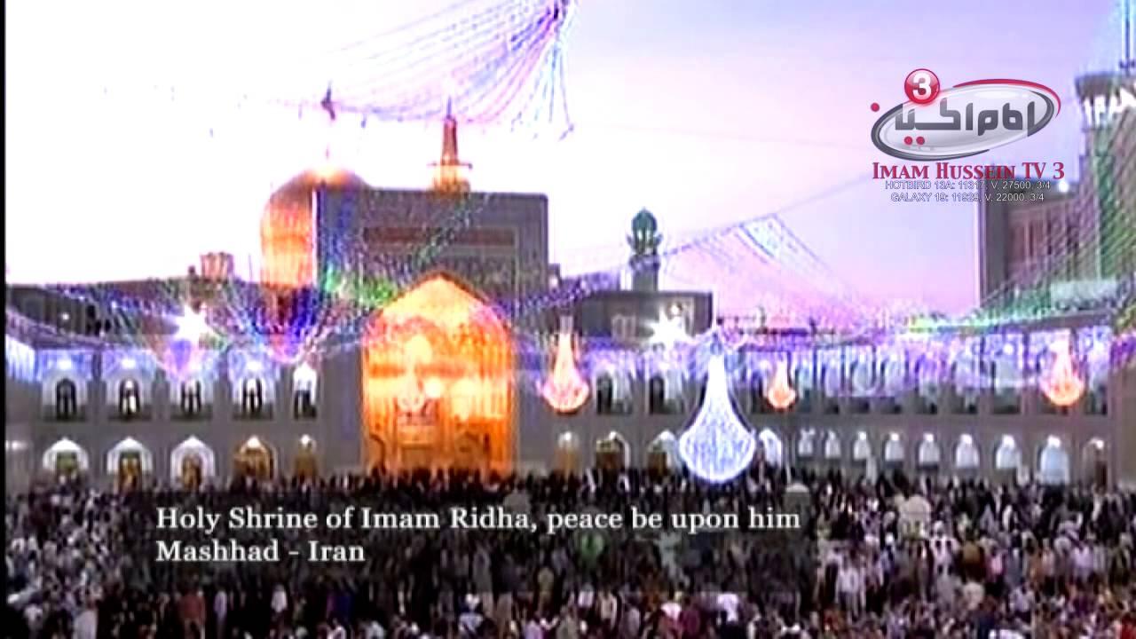 Imam al-Ridha, Peace be upon him, Maolud