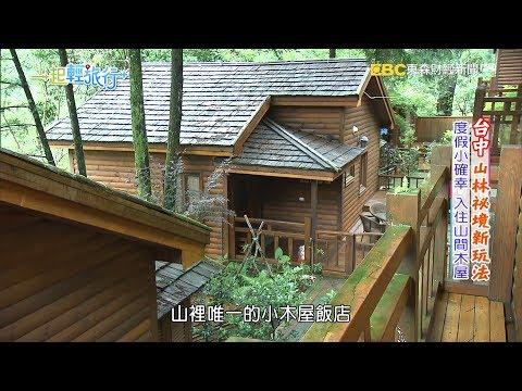 《一起輕旅行》台中山林祕境新玩法2018-07-28