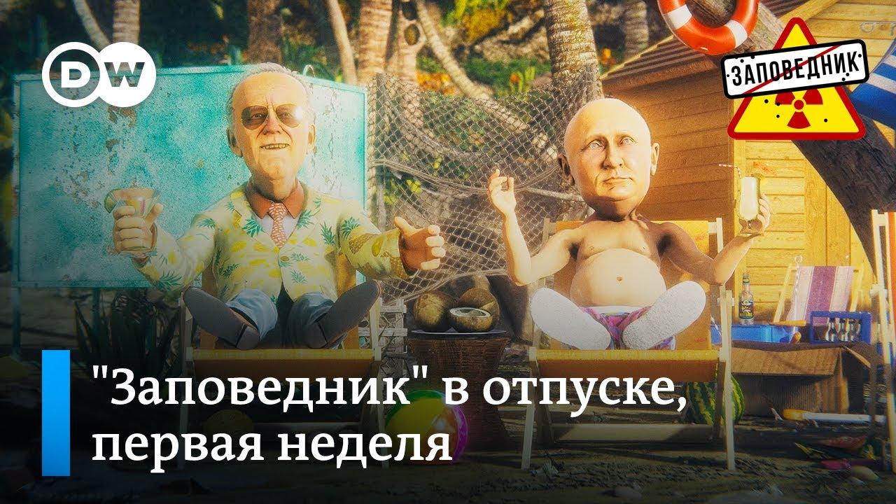 """Воскресный выпуск открыток от наших героев — """"Заповедник"""" в отпуске, первая неделя"""