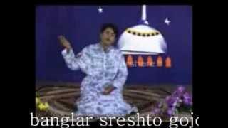 Bangla Gojol Sharif uddin ma amenar koly