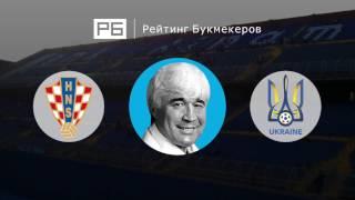 Прогноз Евгения Ловчева: Хорватия—Украина