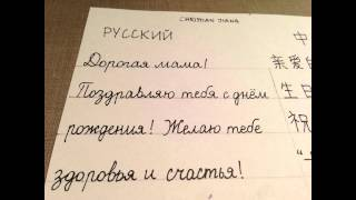 My handwriting (Russian, Chinese, Japanese)