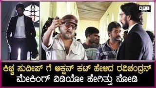 Ravi Bopanna Movie Making Video   Kiccha Sudeep   Ravichandran