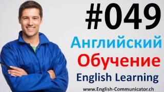 #49 английский язык курс Кембриджского Москва English language Cambridge Moscow(, 2016-10-30T18:22:39.000Z)