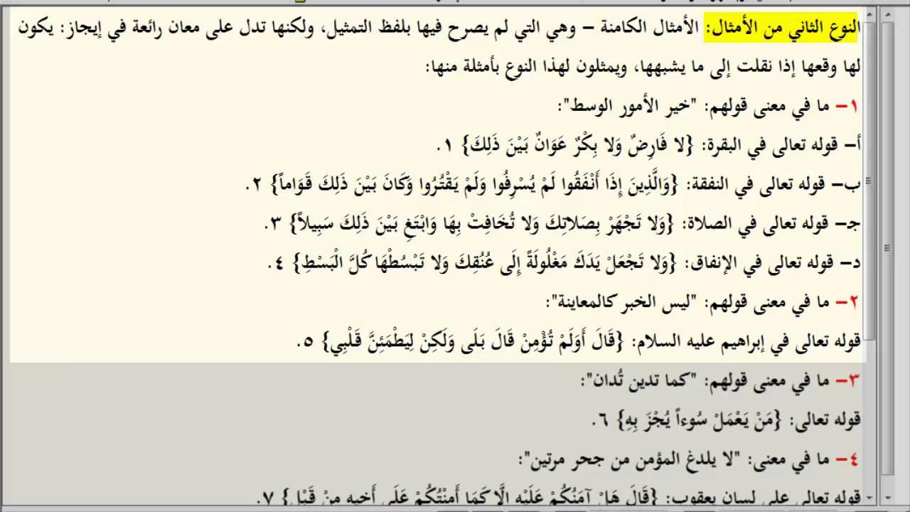 علوم القرآن أنواع الأمثال في القرآن Youtube