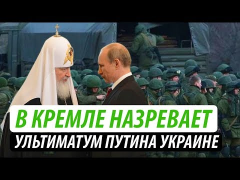 В Кремле назревает.