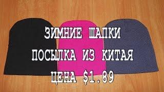 Шапки зимние мужские и для женщин с алиэкспресс(Цена $ 1.89 http://goo.gl/wHtC8Q Шапки очень симпатичные! Яркие! Чистая синтетика. Хорошо тянется. Размер отличный (можн..., 2015-02-14T19:30:00.000Z)