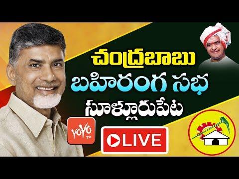 Chandrababu LIVE | Chandrababu Public Meeting in Sullurpeta | TDP Election Campaign | YOYO TV