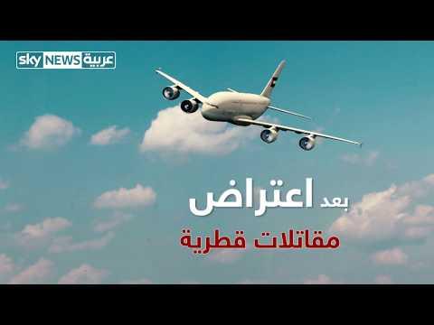 إدانات الدول الأربع المقاطعة لقطر بعد سلوكها العدائي المتكرر  - نشر قبل 8 دقيقة
