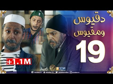 daqyous o maqyous (Algerie) Session 2 Episode 19