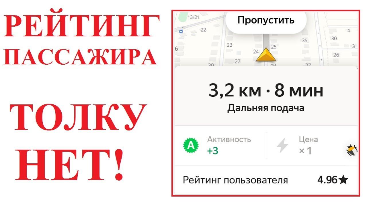 Рейтинг пассажира Яндекс.Такси: есть ли от него польза для водителя?