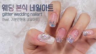 [슈비 네일아트] 블링블링 글리터 네일아트(feat.웨…