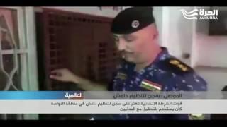 قوات الشرطة الاتحادية تعثر على سجن لتنظيم داعش في منطقة الدواسة كان يستخدم للتحقيق مع المدنيين