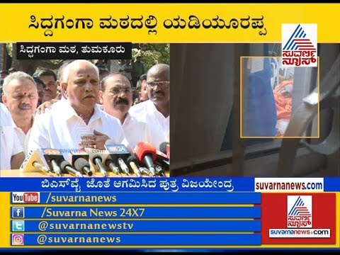BS Yeddyurappa Visits Siddaganga Mutt, Enquires About Siddaganga Seer's Health