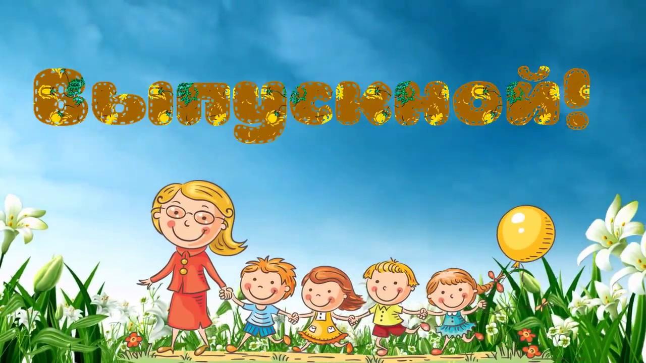 Анимация прощай детский сад, открытке картинка днем