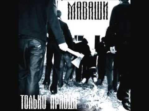 Music video Миша Маваши - Капли лирики