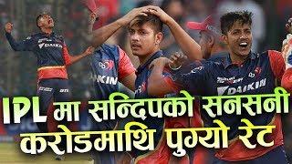 IPLमा करोडमाथि पुग्यो सन्दिप लामीछानेको रेट-बने दिल्लीको नं १ खेलाडी| IPL 2018 : Sandeep Lamichhane