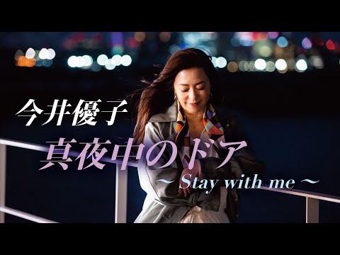 今井優子 / 真夜中のドア ~Stay with me~【Music Video 2021ver.】
