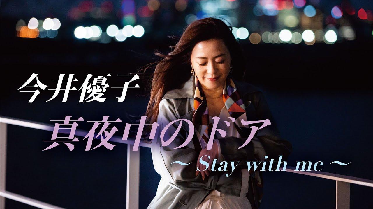 真夜中 の ドア stay with me