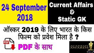 24 सितंबर  2018 | DAILY CURRENT AFFAIRS | SSC , BANKING , RAILWAY etc के लिये महत्वपूर्ण प्रश्न|