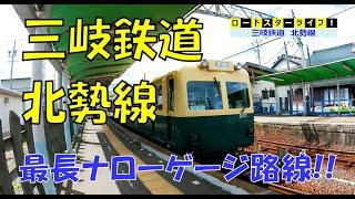 【鉄道&ロードスターRF】【三岐鉄道・北勢線】日本最長のナローゲージ路線!