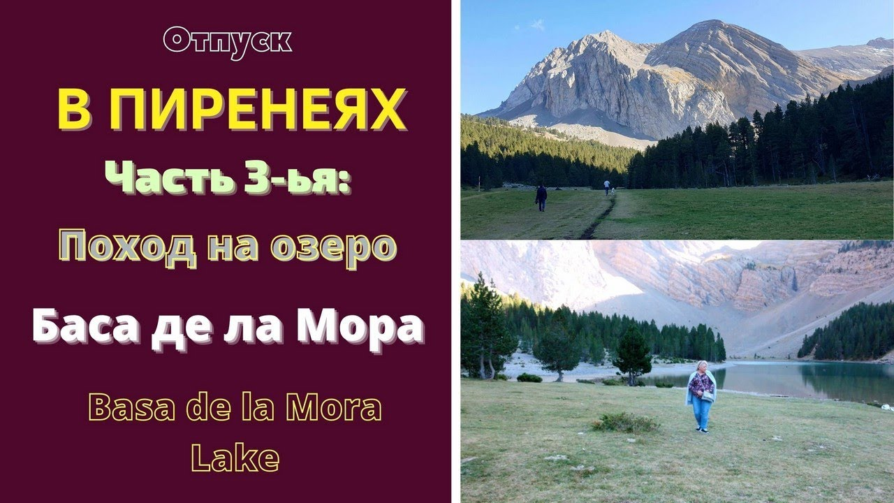 В Пиренеях.   Часть 3-я. На озере Баса де ла Мора Basa de la Mora Lake