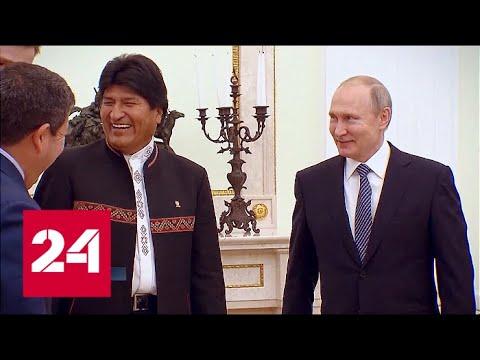 Встреча Путина и