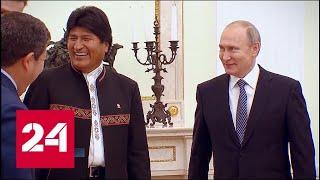 Встреча Путина и Моралеса в Москве: зачем Боливия дразнит США? - Россия 24
