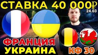 СТАВКА 40 000 РУБЛЕЙ ФРАНЦИЯ УКРАИНА БЕЛЬГИЯ УЭЛЬС ПРОГНОЗ