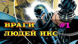 Враги Людей Икс #1. X-men Enemies.