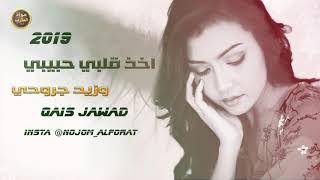 اخذ قلبي حبيبي وزيد جروحي - جديد 2019 اغاني حزينة