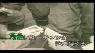 軍歌 - 軍隊小唄