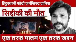 Indian photo Journalist Danish Siddiqui got killed in Afghanistan || Rehman Khan